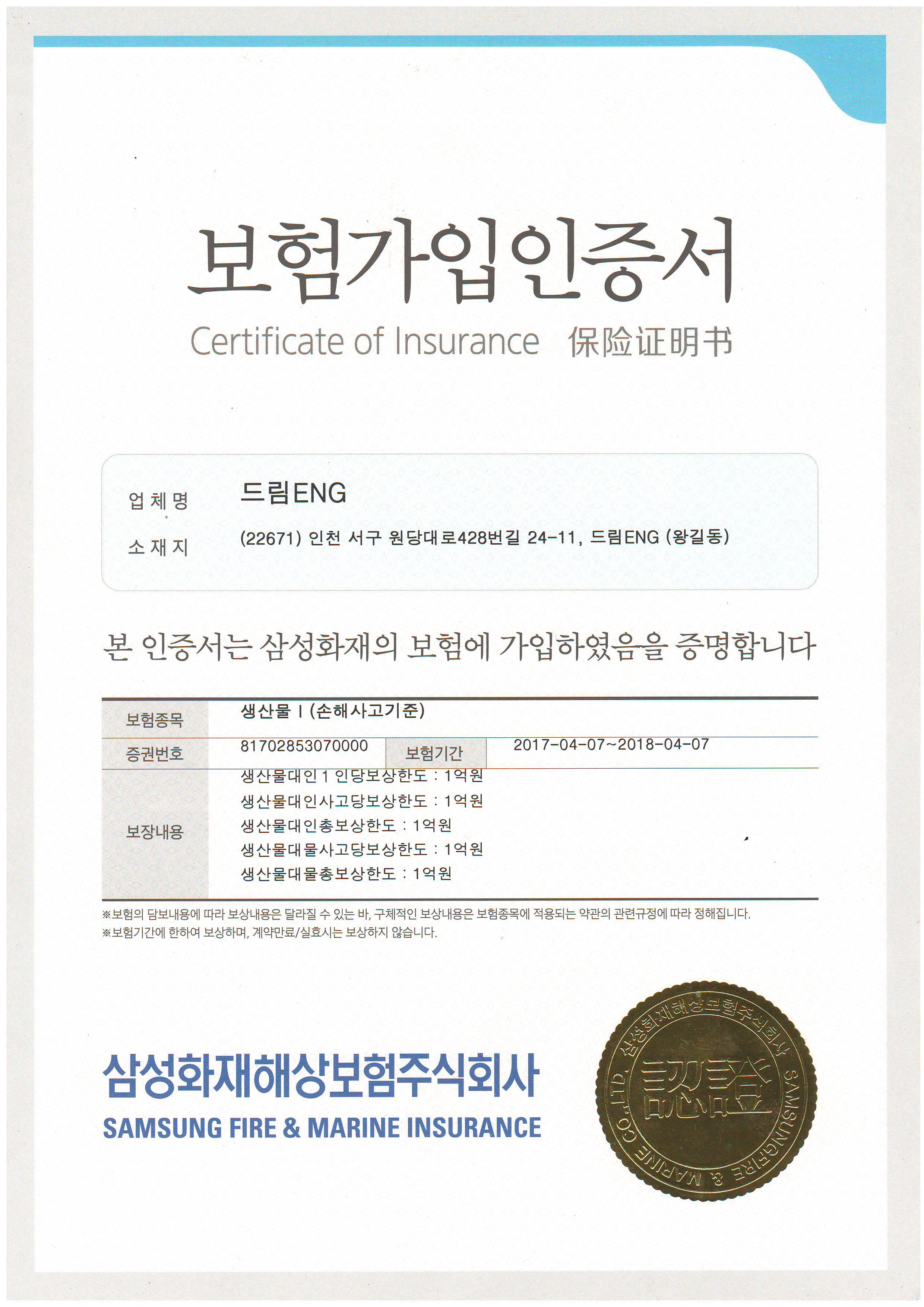 보험가입인증서 2017.JPG