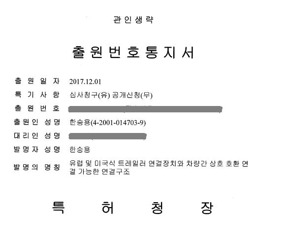 S타입특허.png